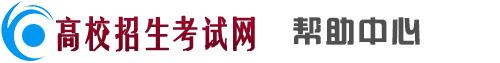高校招生考试网|高考信息门户网站,2019年高校招生信息,2019年高校招生简章-高校招生考试网