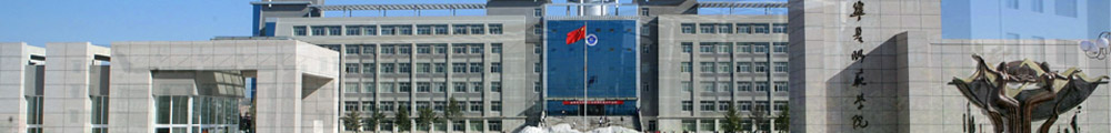 宁夏师范学院2008年招生章程
