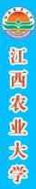 江西农业大学对联小图