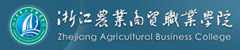 浙江农业商贸职业学院