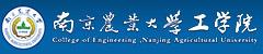 南京农业大学工学院