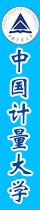 中国计量大学对联小图