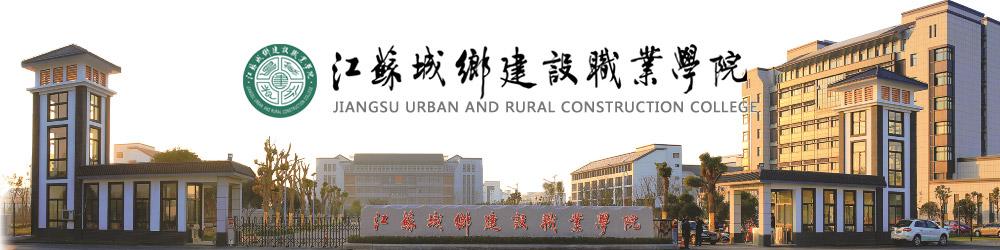 江苏城乡建设职业学院2016年招生