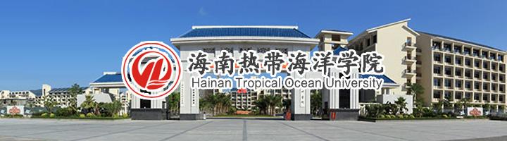 海南热带海洋学院招生办公室