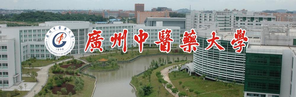 广州中医药大学简介