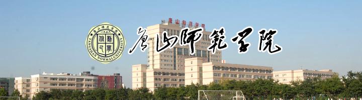 唐山师范学院