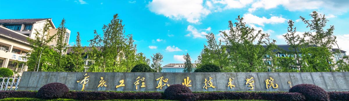 重庆工程职业技术学院2020年高职